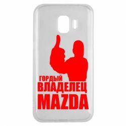 Чохол для Samsung J2 2018 Гордий власник MAZDA