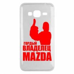 Чохол для Samsung J3 2016 Гордий власник MAZDA