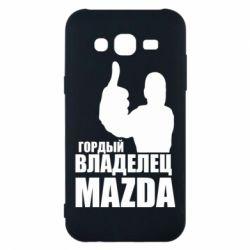 Чохол для Samsung J5 2015 Гордий власник MAZDA