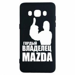 Чохол для Samsung J5 2016 Гордий власник MAZDA