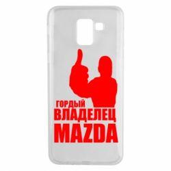 Чохол для Samsung J6 Гордий власник MAZDA