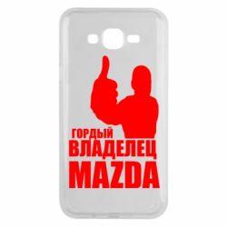Чохол для Samsung J7 2015 Гордий власник MAZDA