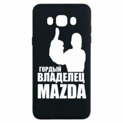 Чохол для Samsung J7 2016 Гордий власник MAZDA