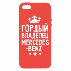 Купить Чехол для iPhone5/5S/SE Гордый владелец Mercedes, FatLine