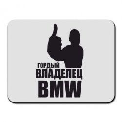 Коврик для мыши Гордый владелец BMW - FatLine