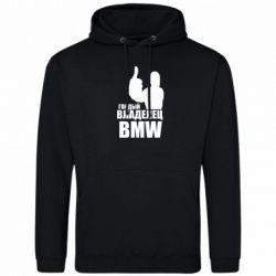 Толстовка Гордый владелец BMW - FatLine