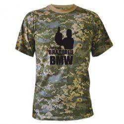 Камуфляжная футболка Гордый владелец BMW - FatLine
