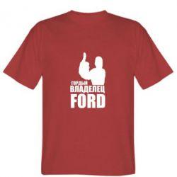 Мужская футболка Гордый владелец FORD - FatLine