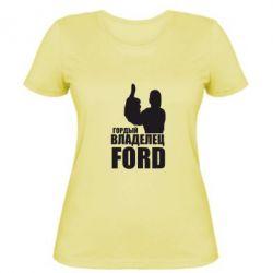 Женская футболка Гордый владелец FORD - FatLine