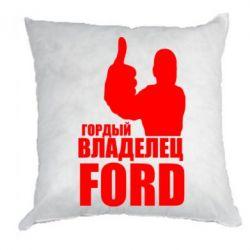 Подушка Гордый владелец FORD - FatLine