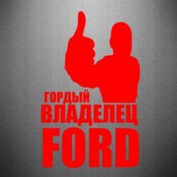 Наклейка Гордый владелец FORD