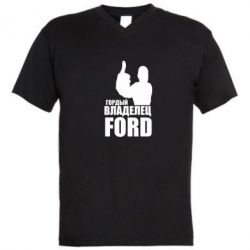 Мужская футболка  с V-образным вырезом Гордый владелец FORD - FatLine