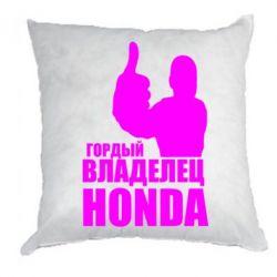 Подушка Гордый владелец HONDA - FatLine