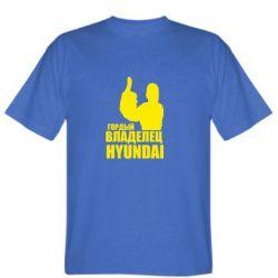 Мужская футболка Гордый владелец HYUNDAI - FatLine