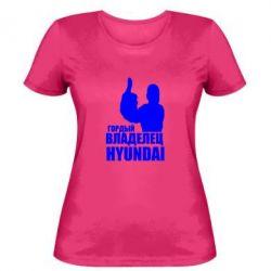 Женская футболка Гордый владелец HYUNDAI