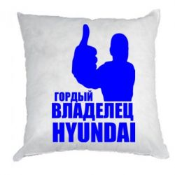 Подушка Гордый владелец HYUNDAI - FatLine