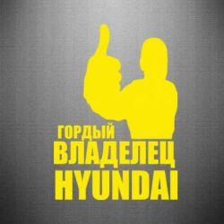 Наклейка Гордый владелец HYUNDAI - FatLine