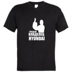 Мужская футболка  с V-образным вырезом Гордый владелец HYUNDAI - FatLine