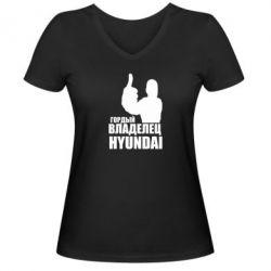 Женская футболка с V-образным вырезом Гордый владелец HYUNDAI - FatLine