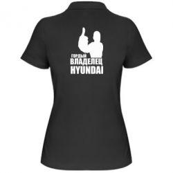 Женская футболка поло Гордый владелец HYUNDAI