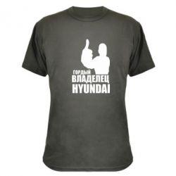 Камуфляжная футболка Гордый владелец HYUNDAI - FatLine