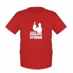 Детская футболка Гордый владелец HYUNDAI - FatLine