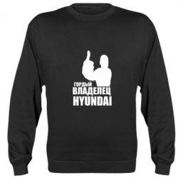 Реглан (свитшот) Гордый владелец HYUNDAI - FatLine