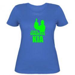 Женская футболка Гордый владелец KIA