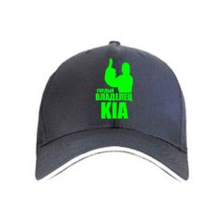 кепка Гордый владелец KIA - FatLine