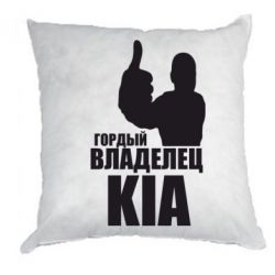 Подушка Гордый владелец KIA - FatLine