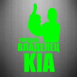 Наклейка Гордый владелец KIA - FatLine