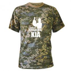 Камуфляжная футболка Гордый владелец KIA - FatLine