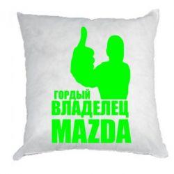 Подушка Гордый владелец MAZDA - FatLine