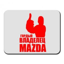 Коврик для мыши Гордый владелец MAZDA - FatLine