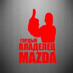 Наклейка Гордый владелец MAZDA