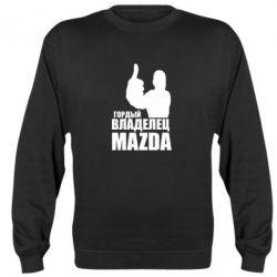 Реглан (свитшот) Гордый владелец MAZDA - FatLine