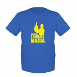 Детская футболка Гордый владелец MAZDA