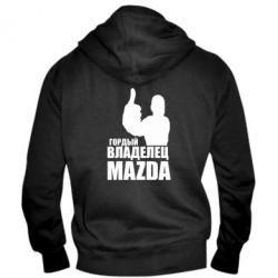 Чоловіча толстовка на блискавці Гордий власник MAZDA