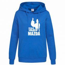 Женская толстовка Гордый владелец MAZDA - FatLine