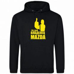 Толстовка Гордый владелец MAZDA - FatLine