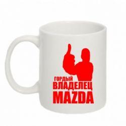 Кружка 320ml Гордый владелец MAZDA - FatLine