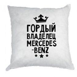 Подушка Гордый владелец Mercedes