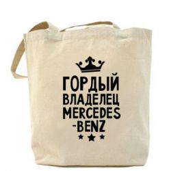 Сумка Гордый владелец Mercedes - FatLine