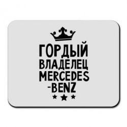 Коврик для мыши Гордый владелец Mercedes