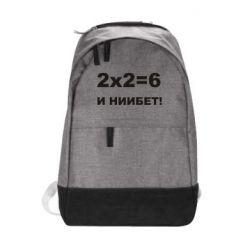 Городской рюкзак 2х2=6 - FatLine