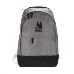 Городской рюкзак Гордый владелец HYUNDAI - FatLine