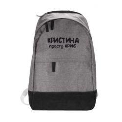 Городской рюкзак Кристина просто Крис - FatLine
