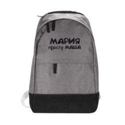 Городской рюкзак Мария просто Маша - FatLine