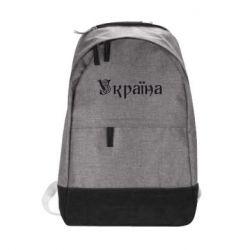 Городской рюкзак Напис Україна - FatLine