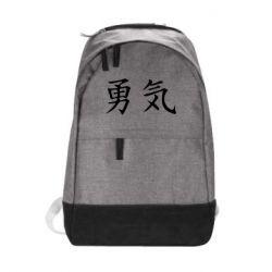 Городской рюкзак Отвага - FatLine
